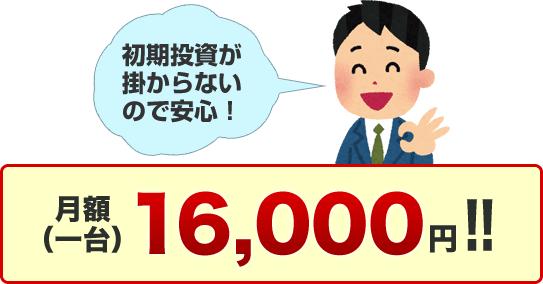 月額(一台)16,000円!!