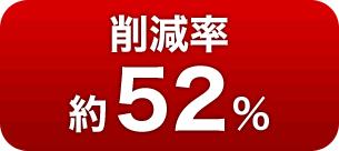 削減率約52%